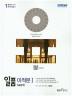 고등 미적분1(548제)(2019)(일품)