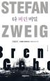 타 버린 비밀(큰글씨책)(슈테판 츠바이크 소설 시리즈 2)