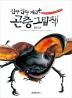 곤충 그림책(진짜 진짜 재밌는)(양장본 HardCover)