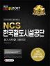 NCS 한국철도시설공단 필기시험+기출면접(2017)
