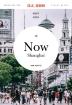 지금, 상하이(2020)(3판)(나만의 맞춤 여행을 위한 완벽 가이드북 16)
