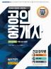 부동산공시법령 문제집(공인중개사 2차)(2018)