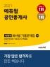 공인중개사 1차 7일끝장 회차별 기출문제집(2021)(에듀윌)