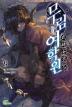 무림여학원. 9(시드노벨(Seed Novel))