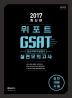 GSAT 삼성직무적성검사 실전모의고사(2017)(봉투)(위포트)