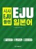 일본유학시험 EJU 일본어(시사EJU플랜)