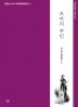 보바리 부인(진형준 교수의 세계문학컬렉션 57)