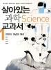 살아있는 과학 교과서. 1: 과학의 개념과 원리(2판)