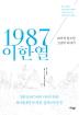 1987 이한열(반양장)