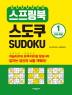 스프링북 스도쿠. 1(초급 중급)(스프링)