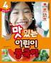 맛있는 어린이 중국어. 4(Main Book)(New)(CD1장포함)(맛있는 어린이 중국어 시리즈 4)