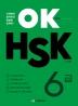 OK HSK 6급