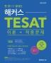 해커스 TESAT(테셋) 이론+적중문제(2020)(한 권으로 끝내는)