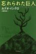 忘れられた巨人 (ハヤカワepi文庫)