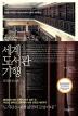 세계 도서관 기행(3판)