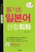 통기초 일본어 생활회화(핸섬북)(포켓북(문고판))