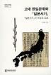 고대 한일관계와 일본서기(동북아역사재단 교양총서 15)(반양장)