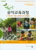 유아교육과정. 2: 누리과정(1) 총론 신체운동 건강 장애통합(아이미소)(개정증보판)