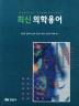 의학용어(최신)(3판)