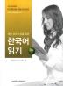 대학 강의 수강을 위한 한국어 읽기 중급. 1