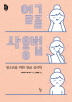 얼굴 사용법(생각하는돌 19)