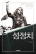 성정치(중원문화 아카데미 신서 116)(양장본 HardCover)