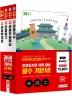 관광종사원 기본서 4종 세트(2021)(20판)(전4권)