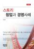 스토리 창업과 경영사례(2판)