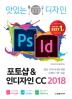 맛있는 디자인 포토샵&인디자인 CC(2018)