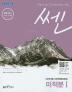 고등 미적분1(문제기본서)(2018)(쎈)