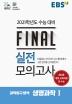 고등 과학탐구영역 생명과학1 Final 실전모의고사(2020)(2021 수능대비)(8절)(EBS)