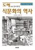 도해 식문화의 역사(AK Trivia Book(에이케이 트리비아 북) 20)