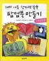 팝업북 만들기 - 기초팝업편