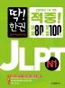 딱! 한 권 JLPT 일본어능력시험 N1(CD1장포함)