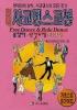 사교댄스 교본(현대)(2판)