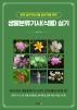생물분류기사(식물) 실기