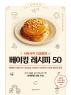 베이킹 레시피 50(시라사키 다과회의)