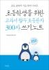 초등학생을 위한 교과서 필수 초등한자 300자 쓰기노트(초등 교과서 기초 한자 시리즈)