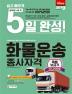 화물운송 종사자격(2019)(8절)(쉽고 빠르게 5일 완성!)(개정판)