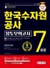 K-water 한국수자원공사 NCS+전공 봉투모의고사 7회분(2021)(All-New)(개정판 7판)