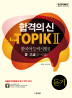 New TOPIK 2(한국어능력시험 2) 듣기 중 고급(3-6급)(한국어뱅크 합격의 신)(CD1장포함)