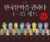 한국문학을 권하다 1-35권 세트(전35권)