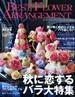 [보유]Best Flower Arrangement ベストフラワ-アレンジメント 1년 정기구독 -4회  (발매일: 2,5,8,11월16일)