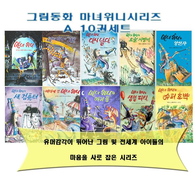 [비룡소]그림동화 마녀위니 시리즈 A 10권세트/문구세트 증정