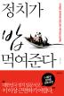 정치가 밥 먹여준다 - 딴지일보 정치부장의 천만 정치 덕후 양성 프로젝트