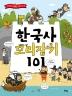 한국사 꼬리잡기 101(키워드 톡톡 시리즈 1)