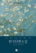 한국단편소설. 1(그냥 읽는 한국문학 시리즈)