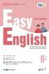 초급영어회화(EASYENGLISH)(라디오)(2020년 6월호)