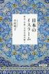 [해외]日本のイスラ-ム 歷史.宗敎.文化を讀み解く