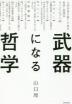 [보유]武器になる哲學 人生を生き拔くための哲學.思想のキ-コンセプト50